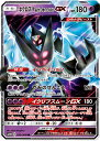 ポケモンカードゲーム/PK-SM5M-033 ネクロズマあかつきのつばさGX RR