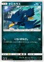 ポケモンカードゲーム/ウルトラサン/PK-SM5S-025 ヤミカラス C