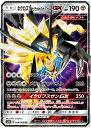 ポケモンカードゲーム/ SM5S ウルトラサン/PK-SM5S-044 ネクロズマたそがれのたてがみGX RR