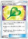 ポケモンカードゲーム/ウルトラサン/PK-SM5S-058 ミッシングクローバー C