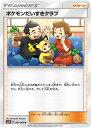 ポケモンカードゲーム/ SM5S ウルトラサン/PK-SM5S-061 ポケモンだいすきクラブ U