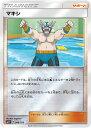 ポケモンカードゲーム/PK-SM5 -046 マキシ