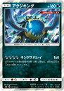 ポケモンカードゲーム PK-SM6-056 アクジキング R...