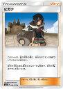 ポケモンカードゲーム PK-SM6A-049 ヒガナ U