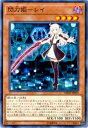 遊戯王/第10期/DBDS-JP029 閃刀姫−レイ