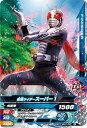 ガンバライジング/ベストマッチパック!3/BM3-093 仮面ライダースーパー1 N