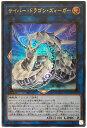遊戯王 第10期 05弾 CYHO-JP046 サイバー・ドラゴン・ズィーガー【ウルトラレア】