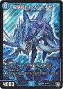 デュエルマスターズ新5弾/DMRP-05/S4/SR/龍装艦 ゴクガ・ロイザー