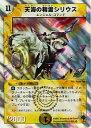デュエルマスターズ/DMC36-37/02/SR天海の精霊シ...
