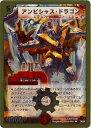 デュエルマスターズ DMC43-44 34 UC アンビシャス・ドラゴン