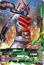ガンバライジング/ガシャットヘンシン5弾/G5-050 仮面ライダーX R