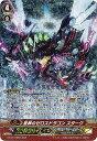 カードファイトヴァンガードG 第14弾「竜神烈伝」/G-BT14/SR03 星葬のゼロスドラゴン スターク SCR