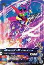 ガンバライジング/ガシャットヘンシン6弾/G6-039 仮面ライダーオーズ プトティラ コンボ N