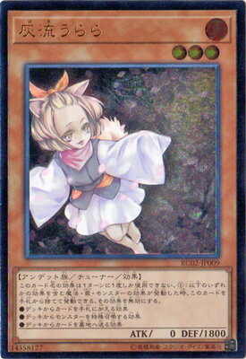 遊戯王/第10期/RC02-JP009 灰流うらら 【アルティメットレア】