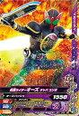 ガンバライジング/ボトルマッチ1弾/BM1-039 仮面ライダーオーズ タトバ コンボ N