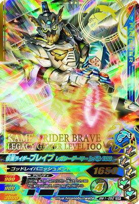 ガンバライジング/ボトルマッチ1弾/BM1-052 仮面ライダーブレイブ レガシーゲーマーレベル100 SR