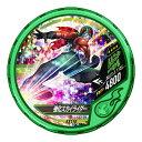 仮面ライダー ブットバソウル/DISC-EX110 強化スカイライダー R4