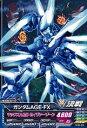 ガンダムトライエイジ/TKR5-023 ガンダムAGE-FX C