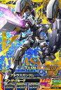 ガンダムトライエイジ/TKR5-052 アトラスガンダム P