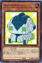 遊戯王 第10期 SD32-JP002 ドットスケーパー