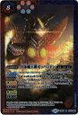 バトルスピリッツ/CB01-015合体魔王獣ゼッパンドン R