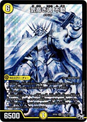 デュエルマスターズ新2弾/DMRP-02/S2/秘/SS/気高き魂 不動