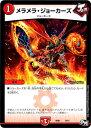 デュエルマスターズ BD-03 9 メラメラ ジョーカーズ 「超メガ盛りプレミアム15デッキ 集結 炎のJ O Eカーズ」