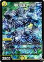 デュエルマスターズDMBD-04/超メガ盛りプレミアム7デッキ キラめけ!! DG超動/BD-04/3/SR/絶対の畏れ 防鎧