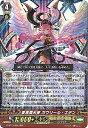 カードファイトヴァンガードG 第13弾「究極超越」/G-BT13/005 愛黒熾天使 ガウリール・エデン RRR