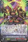 """カードファイト!! ヴァンガードG/G-BT13/008 ドラゴニック・オーバーロード """"The Destiny"""" RRR"""