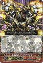 カードファイトヴァンガードG 第13弾「究極超越」/G-BT13/009 破壊新帝 ガイアデバステート RRR