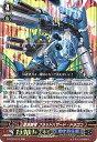 カードファイトヴァンガードG 第13弾「究極超越」/G-BT13/011 蒼波帥竜 フラッドハザード・ドラゴン RRR