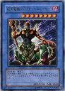 遊戯王 第3期 DL3-049 仮面魔獣マスクド・ヘルレイザー