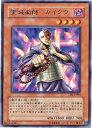遊戯王 第3期 DL3-094 霊滅術師 カイクウ R