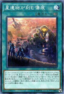 遊戯王/第10期/03弾/EXFO-JP056 星遺物が刻む傷痕