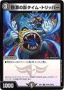 デュエルマスターズDMEX-01/ゴールデン・ベスト/DMEX-01/20/R/[2005]停滞の影