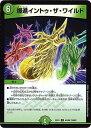 デュエルマスターズDMEX-01/ゴールデン・ベスト/DMEX-01/40/R/[2009]爆進イントゥ・ザ・ワイルド