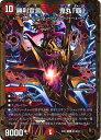 デュエルマスターズDMEX-01/ゴールデン ベスト/DMEX-01/G1/VIC/勝利宣言 鬼丸「覇」