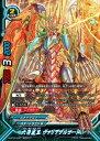 フューチャーカード バディファイトH-BT02-0007 六角嵐王 ヴァリアブルコード 【超ガチレア】 ギャラクシー・バースト