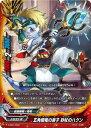 バディファイト/X-SS01-0004 五角騎竜の弟子 砂杖のハグン