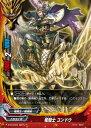 バディファイト/BT03-0003 竜騎士 コンドウ 【超ガチレア】