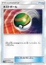 ポケモンカードゲーム/[SM1M]コレクション ムーン/PK-SM1M-055 ネストボール U