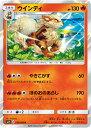 ポケモンカードゲーム PK-SM1S-010 ウインディ R