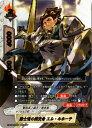 フューチャーカード バディファイトX-BT04-0003 騎士道の探究者 エル・キホーテ  レインボーストライカー