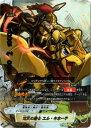 フューチャーカード バディファイトX-BT04-0104 逆天の騎士 エル・キホーテ  レインボーストライカー