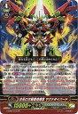 カードファイトヴァンガードG/G-EB03/015 次元ロボ戦闘指揮官 マグナダイバード RR
