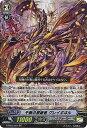 カードファイトヴァンガードG/G-EB03/021 千断の根絶者 グレイギヰル RR