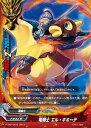 フューチャーカード バディファイトCP01-0012 竜騎士 エル・キホーテ  100円ドラゴン