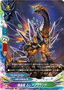 バディファイト/X-CP02-0027 黒晶竜 ルシアンブラック 【レア】
