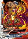 バディファイト/X-UB01-0023 太陽の魔王 バルドラゴン 【レア】